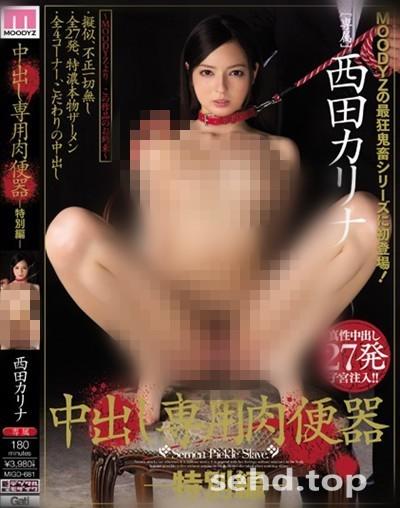 MIGD-681 中出し専用肉便器-特別編- 西田カリナ