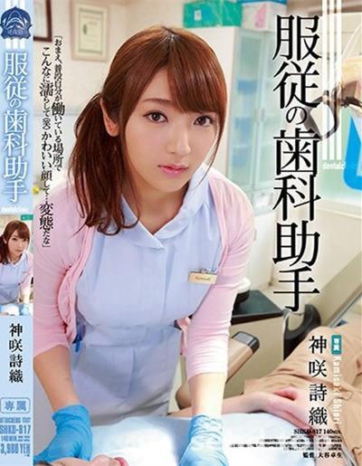 SHKD-817 服従の歯科助手 神咲詩織
